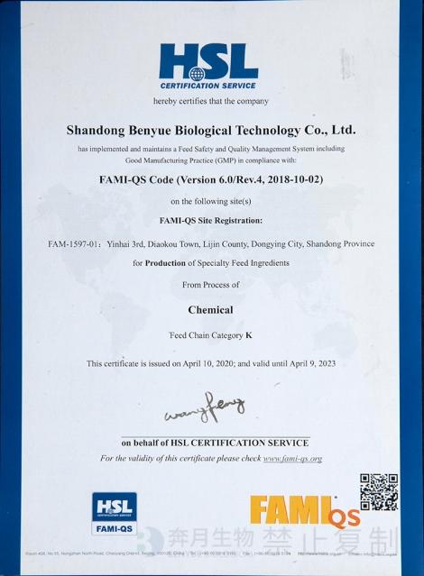 FAMI-QS认证