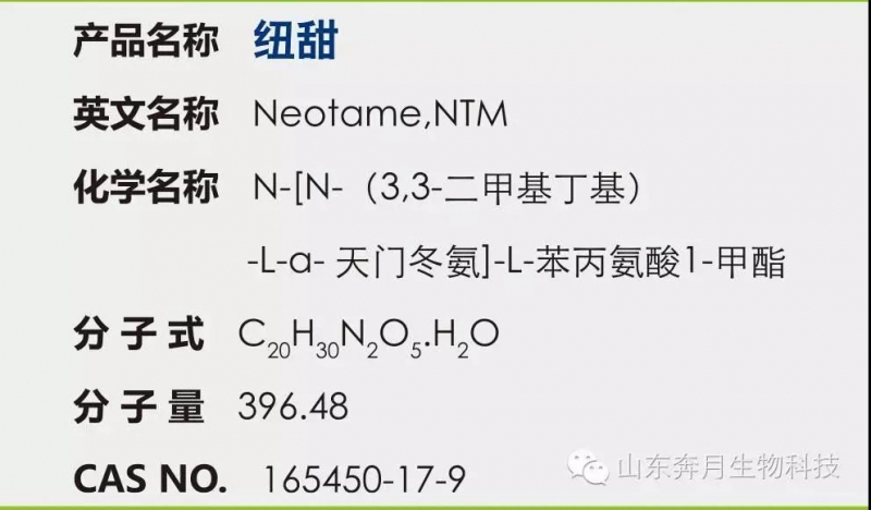 纽甜(Neotame)